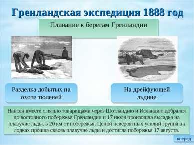 Гренландская экспедиция 1888год Плавание к берегам Гренландии Разделка добыт...