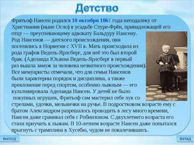 Фритьоф Нансен родился10 октября1861года неподалеку от Христиании (ныне Ос...