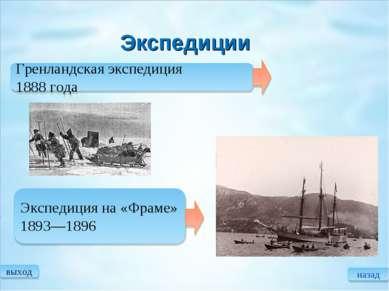 выход Экспедиции Гренландская экспедиция 1888года Экспедиция на «Фраме» 1893...