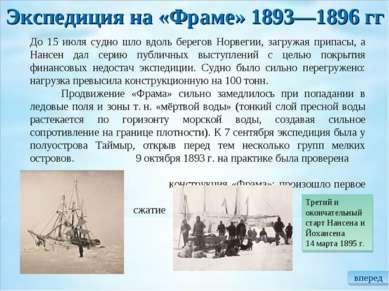Экспедиция на «Фраме» 1893—1896гг До 15 июля судно шло вдоль берегов Норвеги...