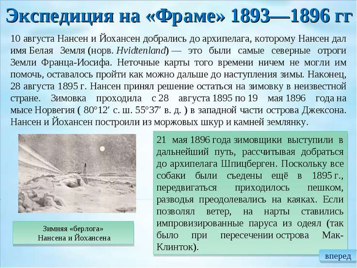 Экспедиция на «Фраме» 1893—1896гг Зимняя «берлога» Нансена и Йохансена 21 ма...