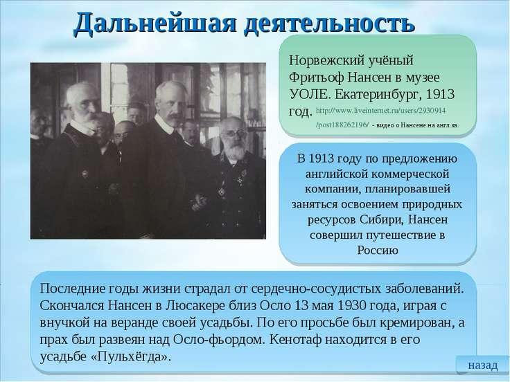 Норвежский учёный Фритьоф Нансен в музее УОЛЕ. Екатеринбург, 1913 год. Послед...