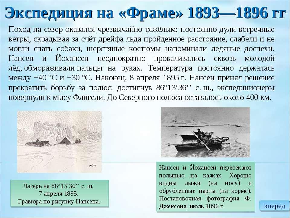 Экспедиция на «Фраме» 1893—1896гг Лагерь на 86°13'36'' с.ш. 7 апреля 1895. ...