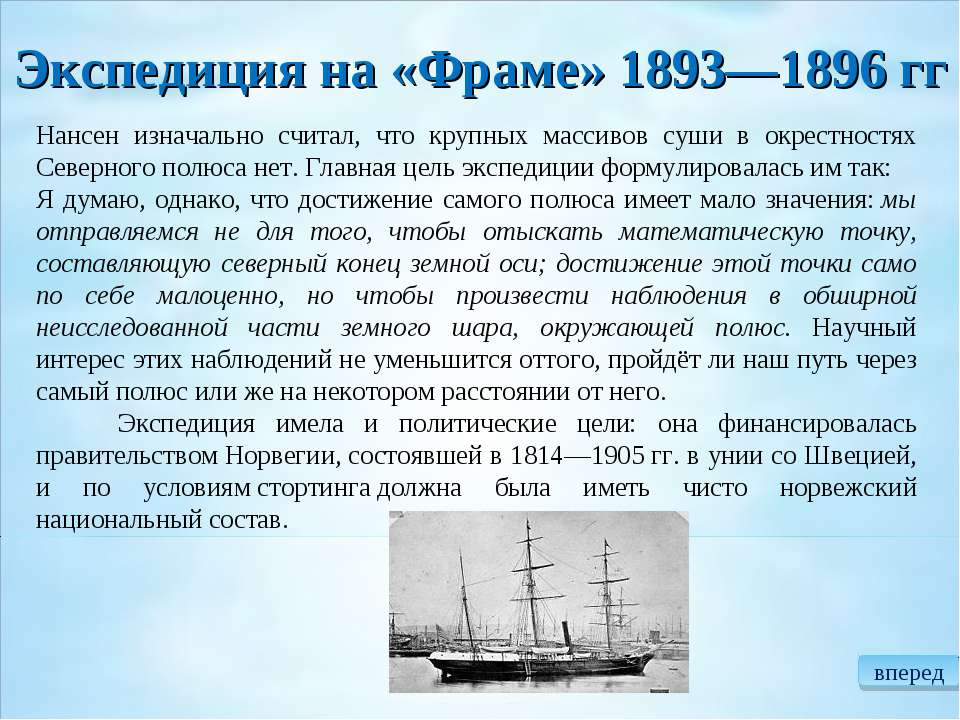 Экспедиция на «Фраме» 1893—1896гг Нансен изначально считал, что крупных масс...