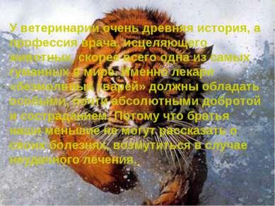 У ветеринарии очень древняя история, а профессия врача, исцеляющего животных,...