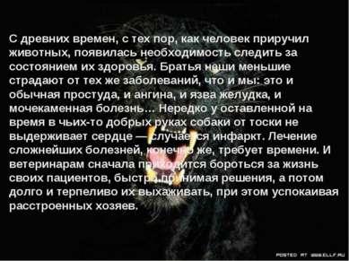 С древних времен, с тех пор, как человек приручил животных, появилась необход...