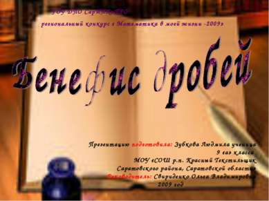 Презентацию подготовила: Зубкова Людмила ученица 9 «а» класса МОУ «СОШ р.п. К...