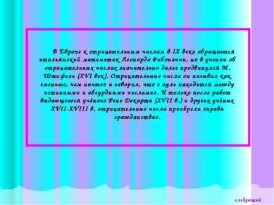 В Европе к отрицательным числам в IX веке обращается итальянский математик Ле...