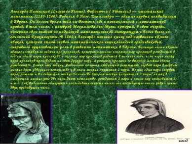 Леонардо Пизанский (Leonardo Pisano), Фибоначчи ( Fibonacci) — итальянский ма...
