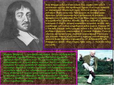 Рене Декарт родился в последний день марта 1596 года в маленьком городке Лаэ ...