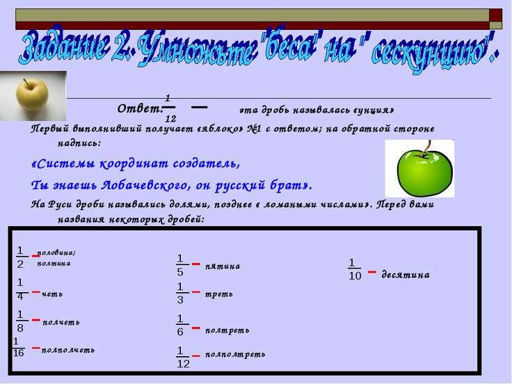 Ответ: Первый выполнивший получает «яблоко» №1 с ответом; на обратной стороне...