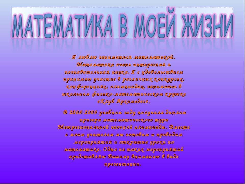 Я люблю заниматься математикой. Математика очень интересная и познавательная ...