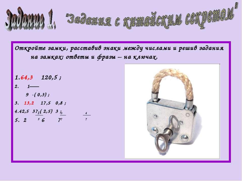 Откройте замки, расставив знаки между числами и решив задания на замках; отве...