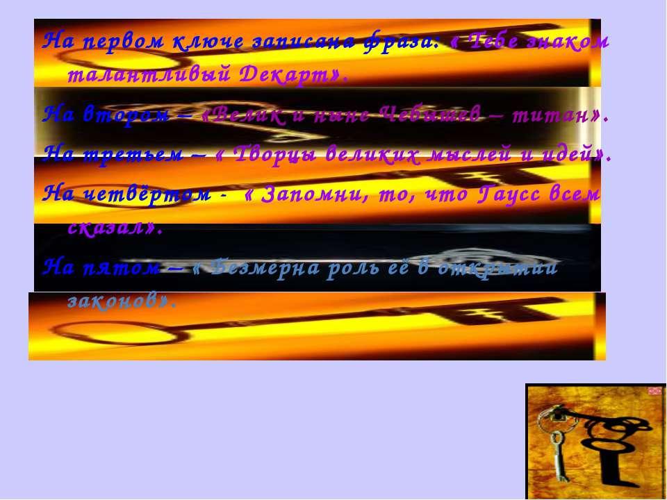 На первом ключе записана фраза: « Тебе знаком талантливый Декарт». На втором ...