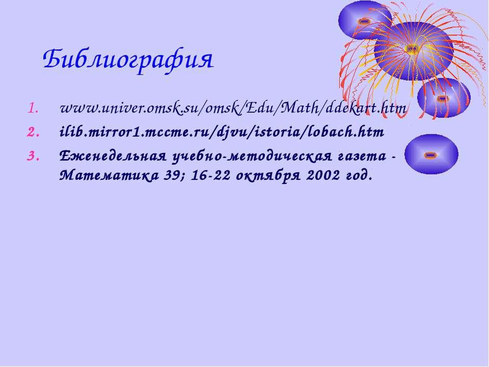 Библиография www.univer.omsk.su/omsk/Edu/Math/ddekart.htm ilib.mirror1.mccme....