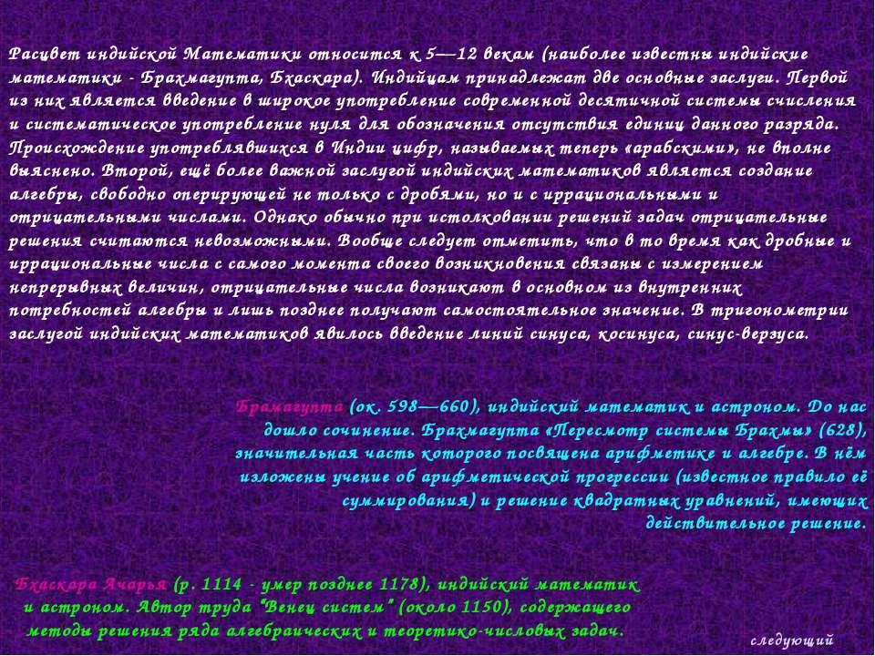 Расцвет индийской Математики относится к 5—12 векам (наиболее известны индийс...