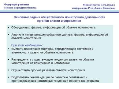 Основные задачи общественного мониторинга деятельности органов власти и управ...