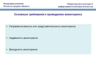 Основные требования к проведению мониторинга Репрезентативность или представи...