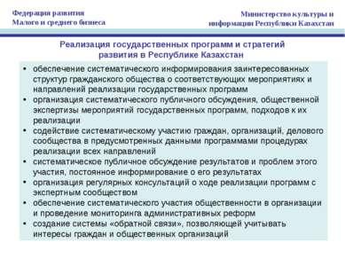 Реализация государственных программ и стратегий развития в Республике Казахст...