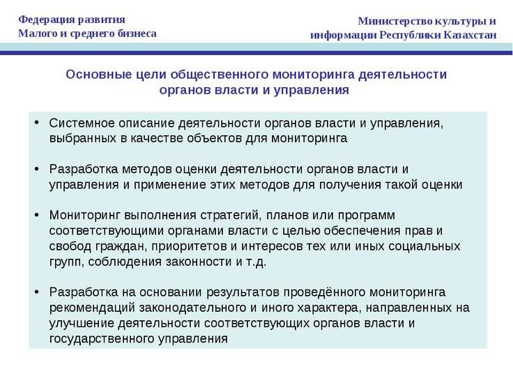 Основные цели общественного мониторинга деятельности органов власти и управле...