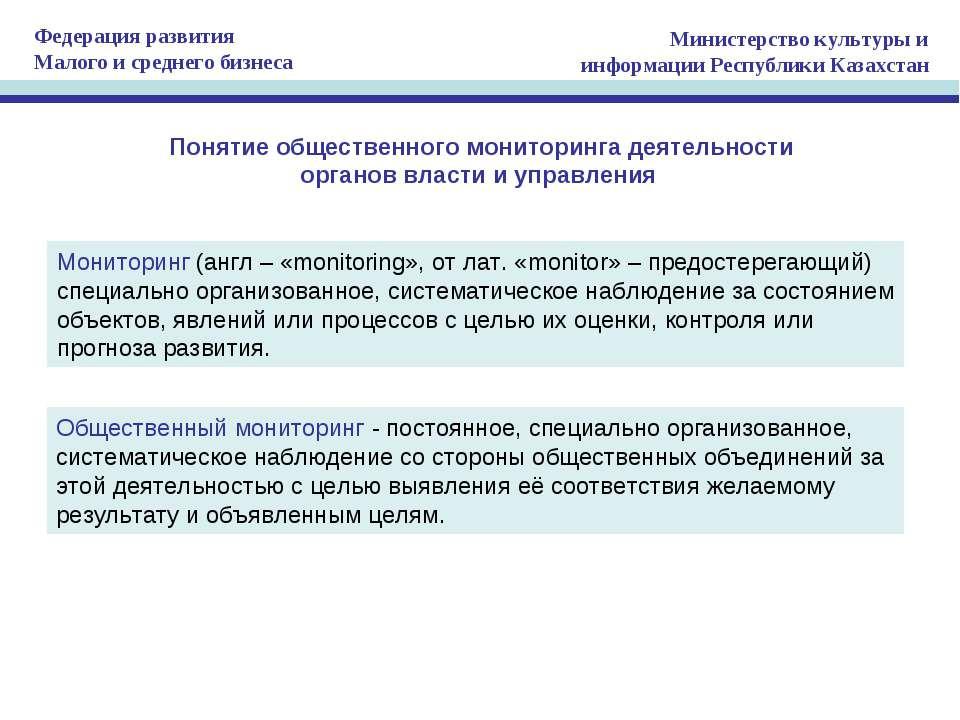 Понятие общественного мониторинга деятельности органов власти и управления Мо...