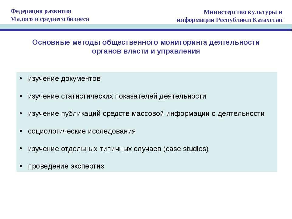 Основные методы общественного мониторинга деятельности органов власти и управ...