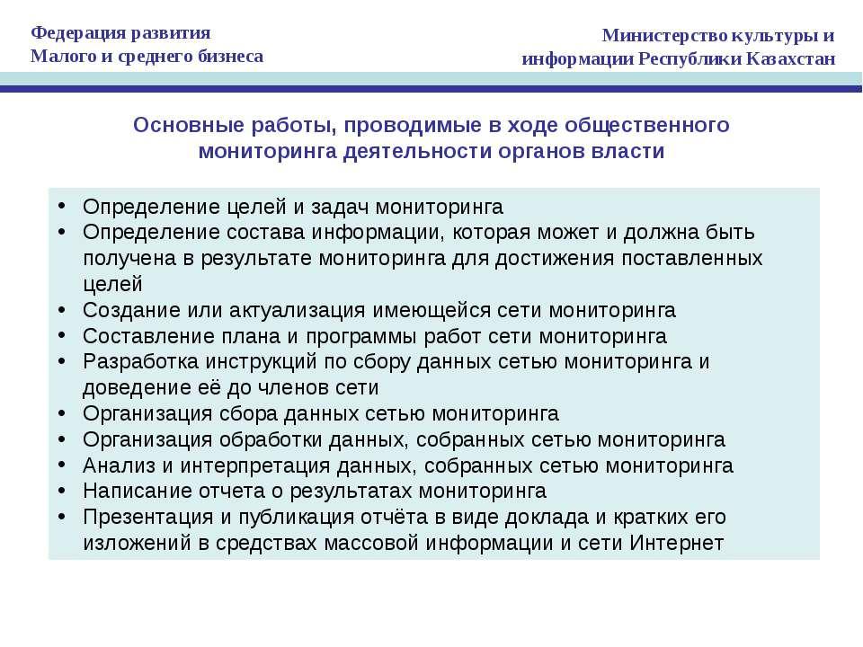 Основные работы, проводимые в ходе общественного мониторинга деятельности орг...