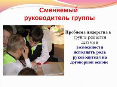 Сменяемый руководитель группы Проблема лидерства в группе решается детьми в в...