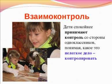 Взаимоконтроль Дети спокойнее принимают контроль со стороны одноклассников, п...