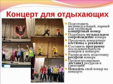 Концерт для отдыхающих Подготовить индивидуальный, парный или групповой конце...