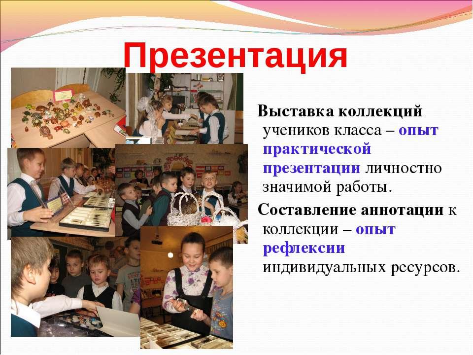 Презентация Выставка коллекций учеников класса – опыт практической презентаци...