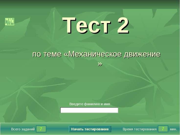 7 7 Всего заданий Время тестирования мин. Введите фамилию и имя Тест 2 по тем...