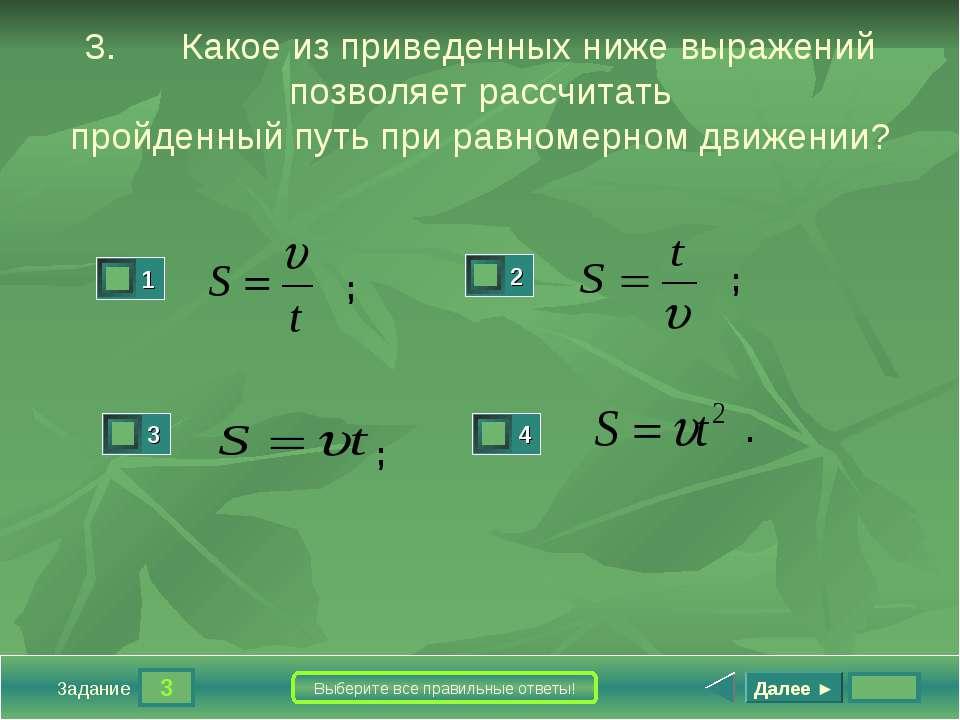 3 Задание Выберите все правильные ответы! 3. Какое из приведенных ниже выраже...