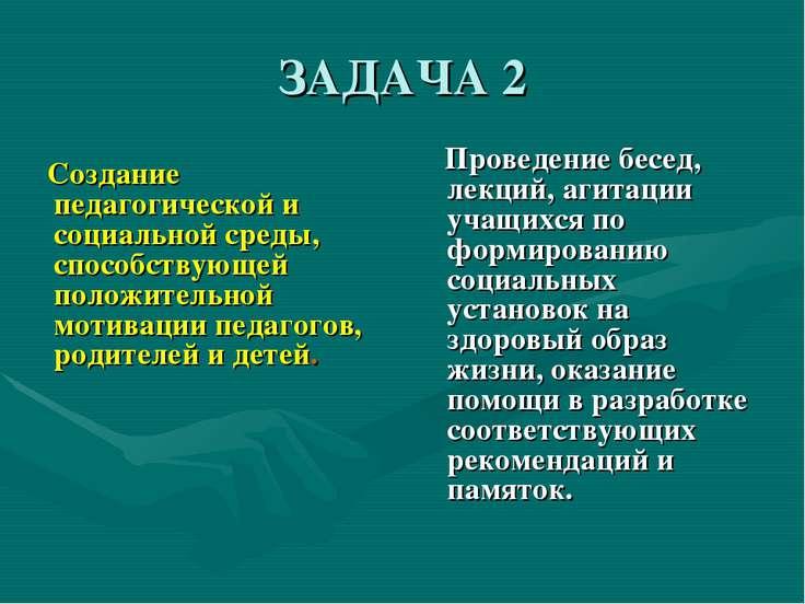 ЗАДАЧА 2 Создание педагогической и социальной среды, способствующей положител...