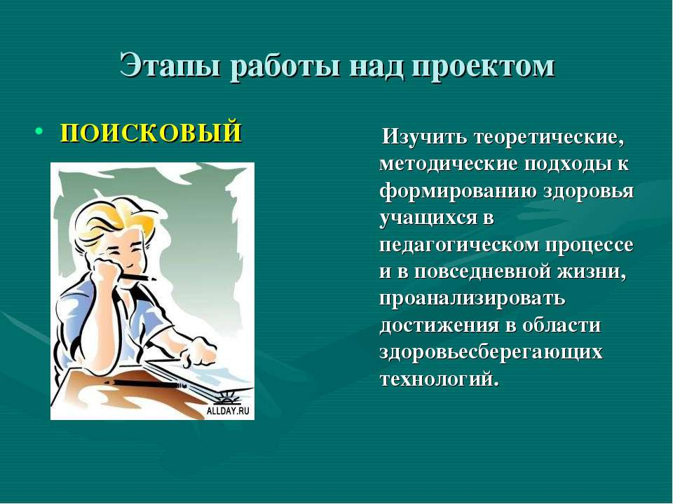 Этапы работы над проектом ПОИСКОВЫЙ Изучить теоретические, методические подхо...