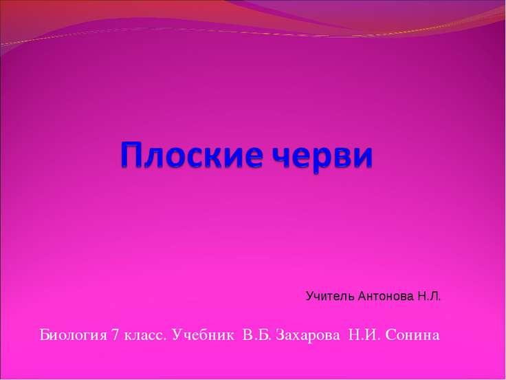 Биология 7 класс. Учебник В.Б. Захарова Н.И. Сонина Учитель Антонова Н.Л.