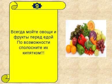 Всегда мойте овощи и фрукты перед едой По возможности сполосните их кипятком!...