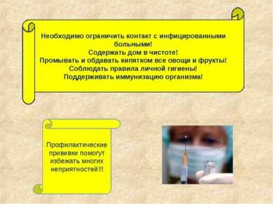 Профилактические прививки помогут избежать многих неприятностей!!! Необходимо...