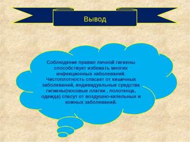 Вывод Соблюдение правил личной гигиены способствует избежать многих инфекцион...