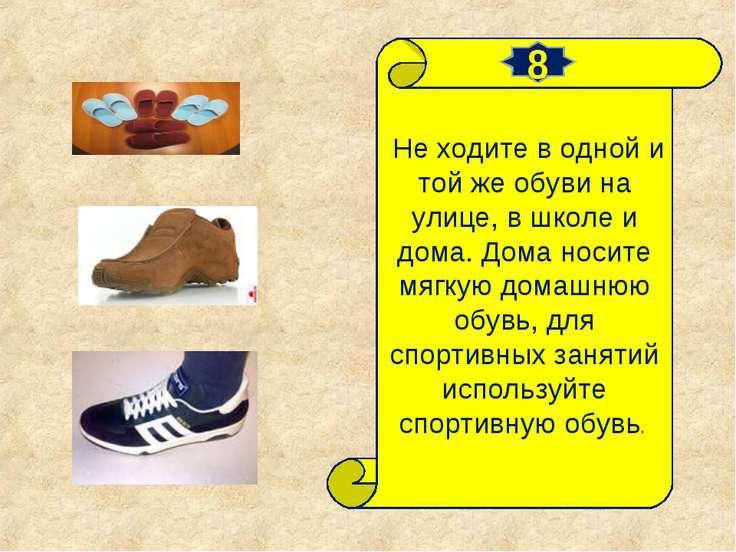 Не ходите в одной и той же обуви на улице, в школе и дома. Дома носите мягкую...