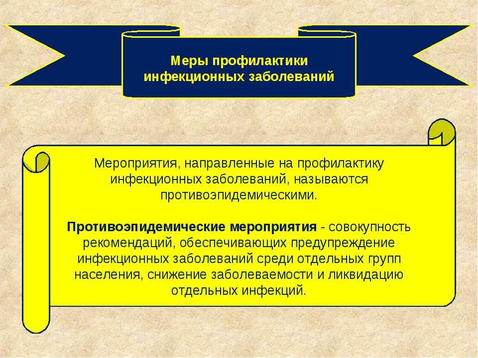Меры профилактики инфекционных заболеваний Мероприятия, направленные на профи...