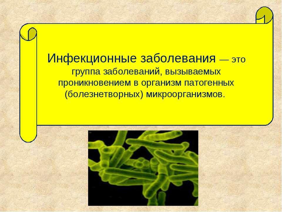 Инфекционные заболевания — это группа заболеваний, вызываемых проникновением ...