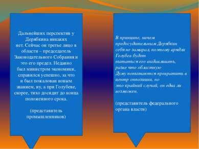 Дальнейших перспектив у Дерябкина никаких нет. Сейчас он третье лицо в област...