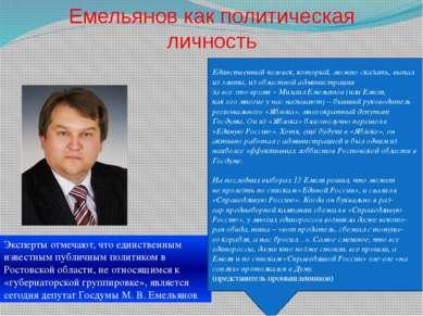 Емельянов как политическая личность Эксперты отмечают, что единственным извес...