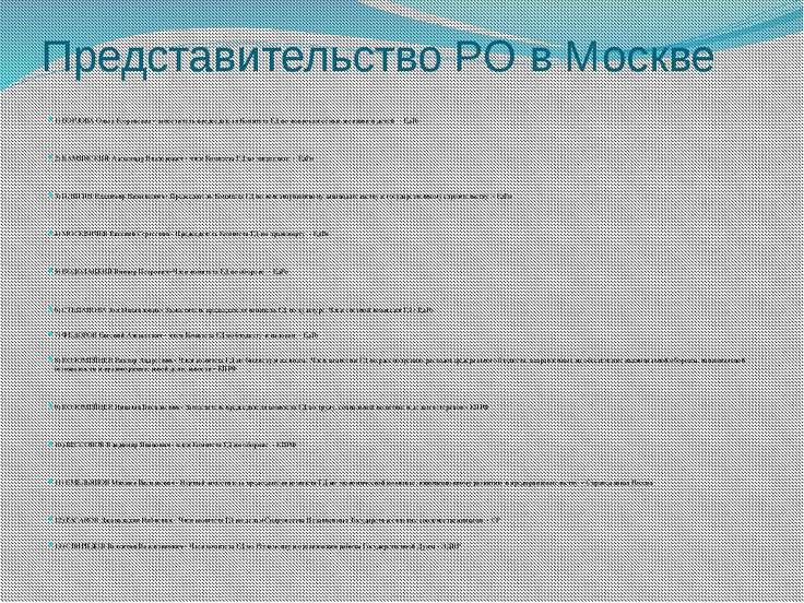 Представительство РО в Москве 1) БОРЗОВА Ольга Георгиевна - заместитель предс...