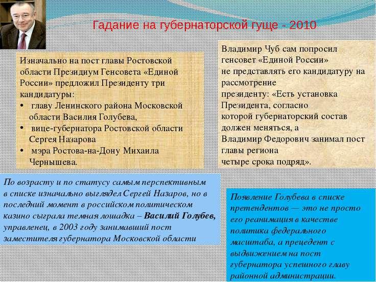 Гадание на губернаторской гуще - 2010 Изначально на пост главы Ростовской обл...