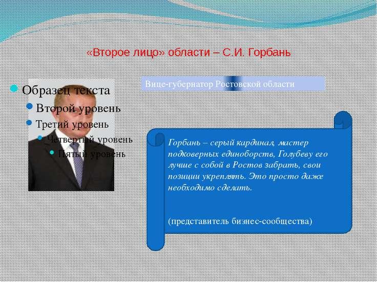 «Второе лицо» области – С.И. Горбань Вице-губернатор Ростовской области Горба...