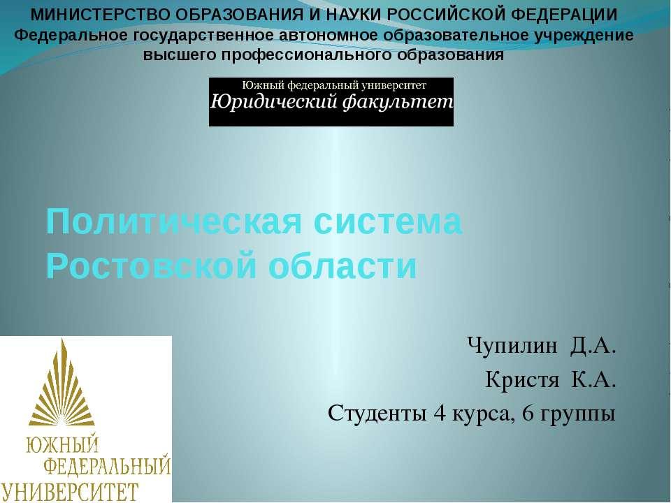 Политическая система Ростовской области Чупилин Д.А. Кристя К.А. Студенты 4 к...