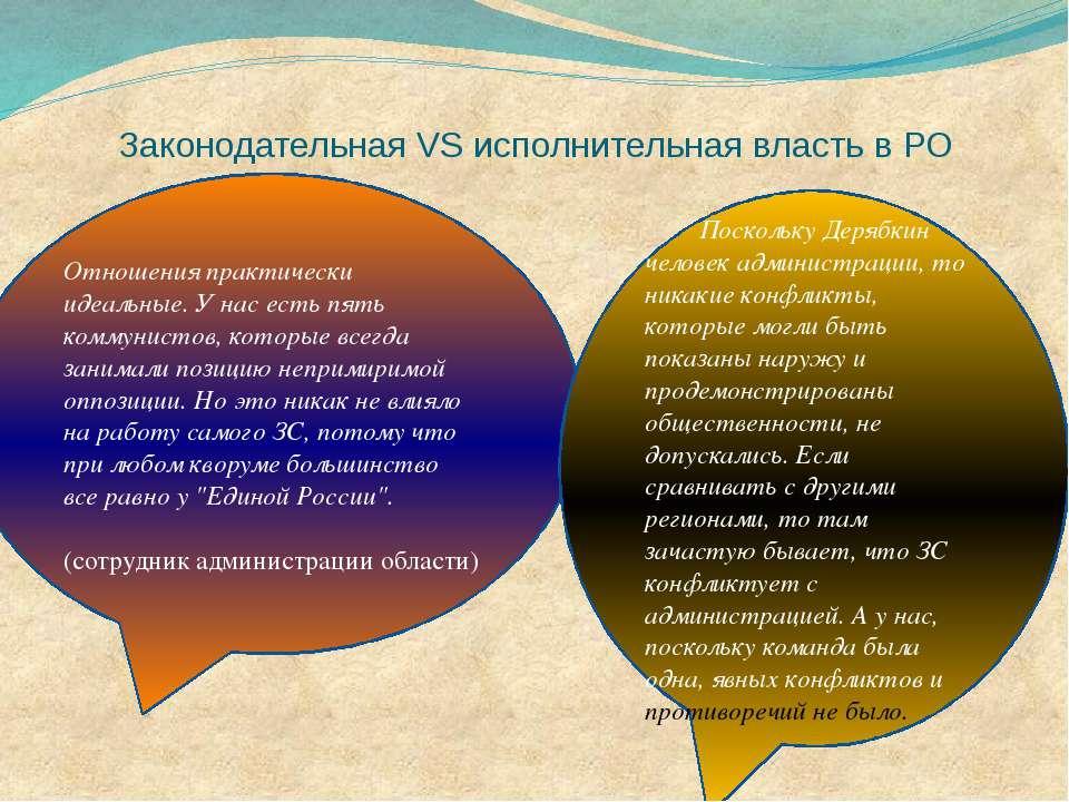 Законодательная VS исполнительная власть в РО Отношения практически идеальные...