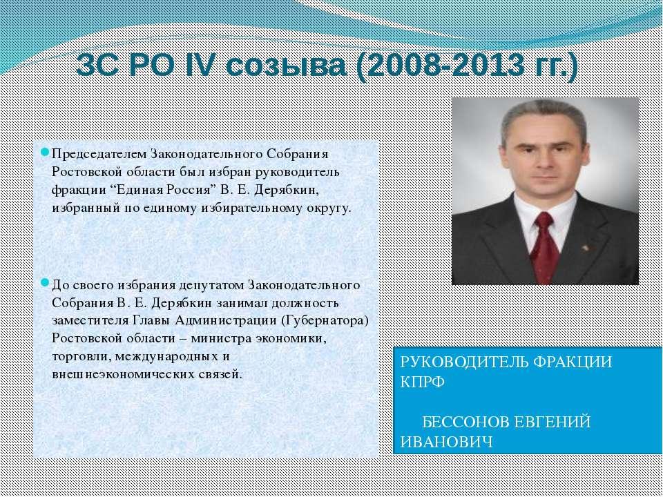 ЗС РО IV созыва (2008-2013 гг.) Председателем Законодательного Собрания Росто...
